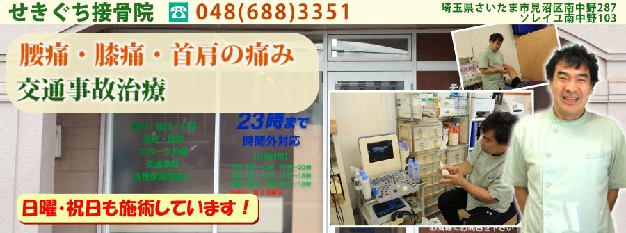 交通事故治療、AKA療法による腰痛治療のせきぐち接骨院
